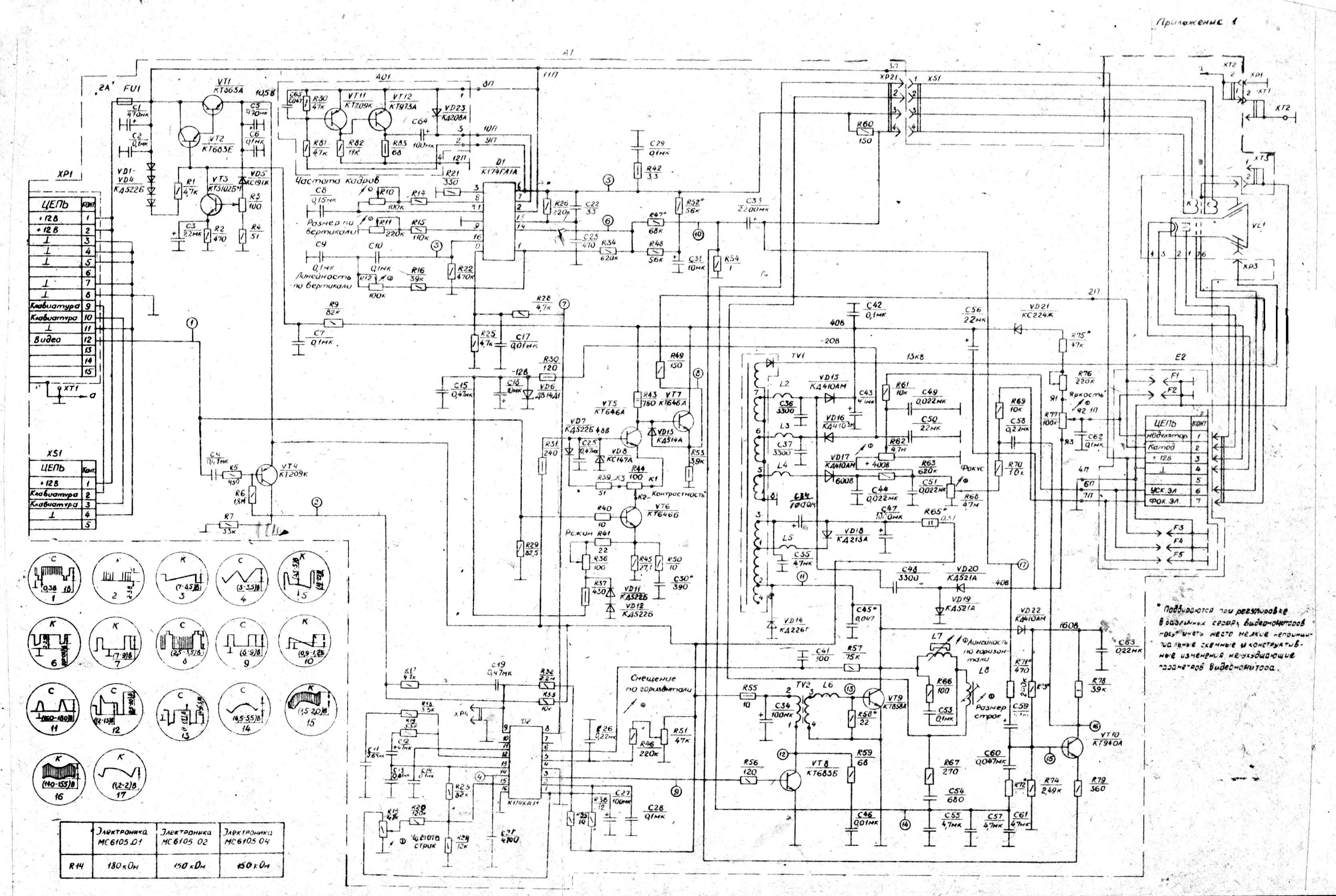 Фото схемы электроника